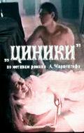 Циники (1991)