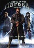 Дьявольское логово (2006)