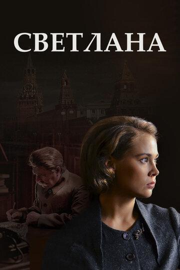 Светлана (2017)  1 сезон