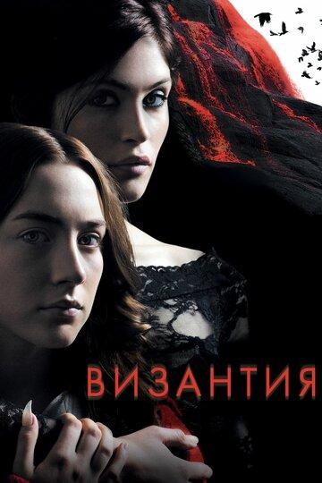 Византия 2012 | МоеКино