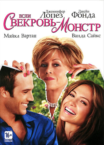 ���� �������� � ������� (Monster-in-Law)