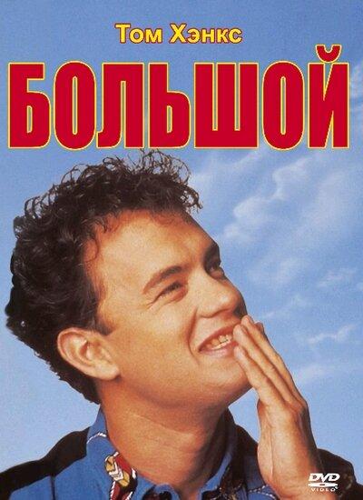Большой / Big (1988) BDRip 720p