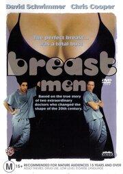 Имплантаторы (1997)