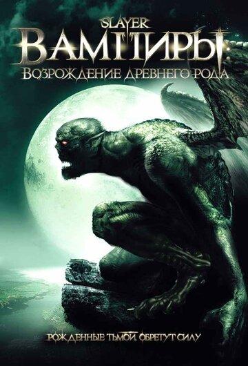 Вампиры: Возрождение древнего рода / Slayer (2006)