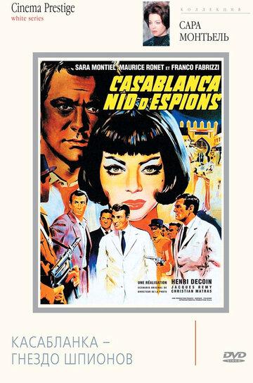 Касабланка – гнездо шпионов (Noches de Casablanca)