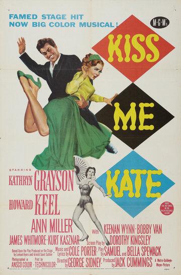 Поцелуй меня Кэт (1953)