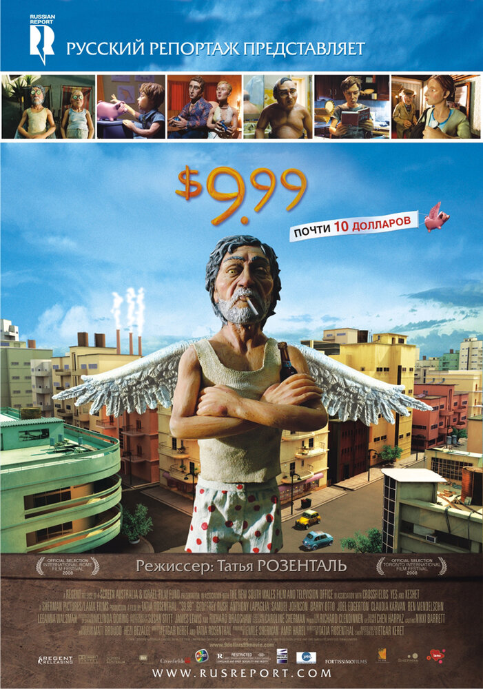 Фильмы 9,99 долларов смотреть онлайн