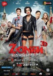 Смотреть Zомби каникулы (2013) в HD качестве 720p