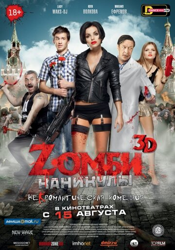 Фильм Zомби каникулы