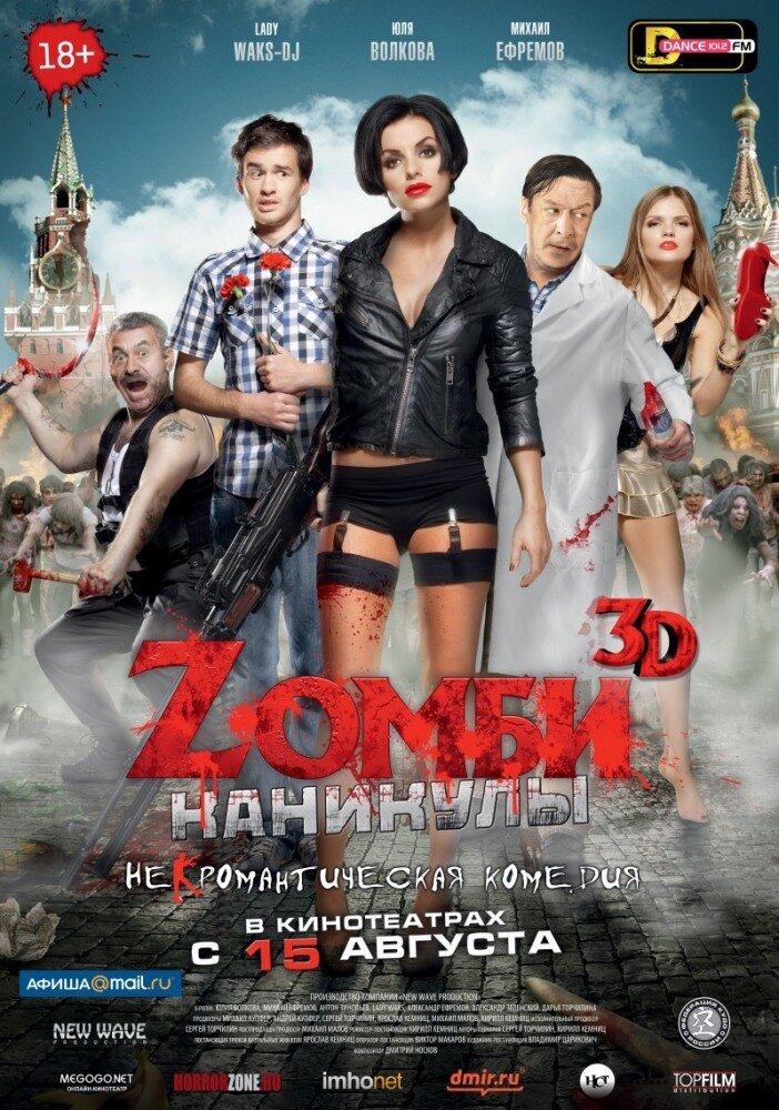 Зомби каникулы (2013) - смотреть онлайн