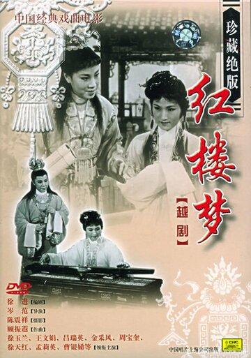 Сон в Красном тереме (1962)