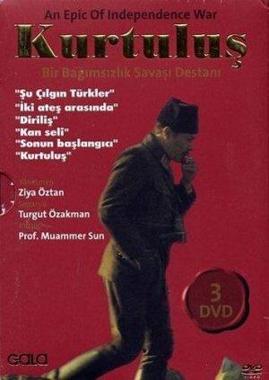 Освобождение (1994)
