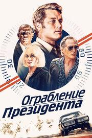 В поисках Стива Маккуина (2019) смотреть онлайн фильм в хорошем качестве 1080p