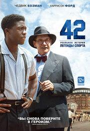 Смотреть Сорок два / 42 (2013) в HD качестве 720p