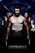 ���� ���: ������. �������� (X-Men Origins: Wolverine)