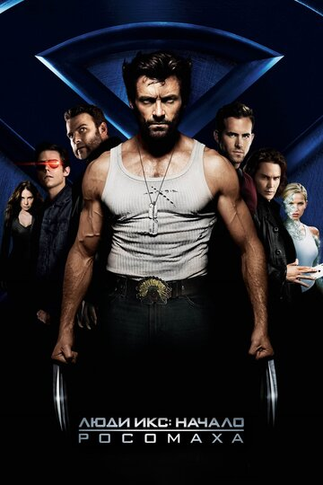���� ���: ������. �������� (X-Men Origins: Wolverine)