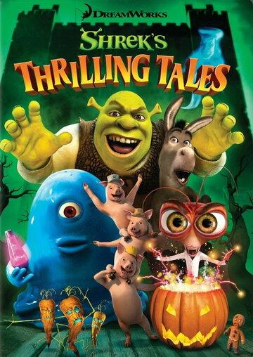 ������������� �������� ����� / Shrek's Thrilling Tales (2012) �������� ������