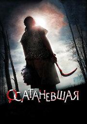 Осатаневшая (2010)