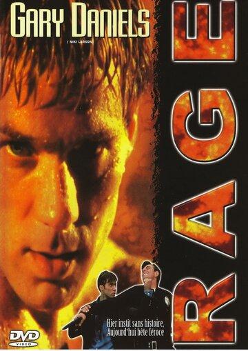 Гнев (1995)