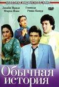 Обычная история (1988)