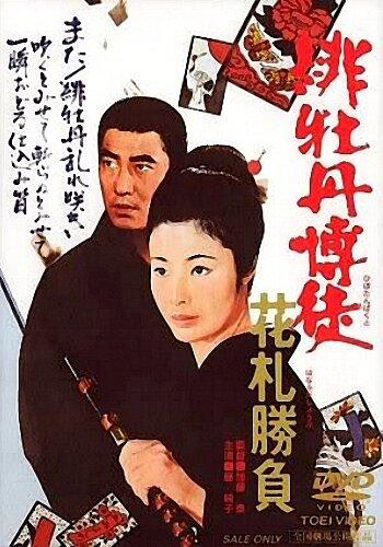 Скачать дораму Алый пион: Игра в карты Hibotan bakuto: hanafuda shôbu