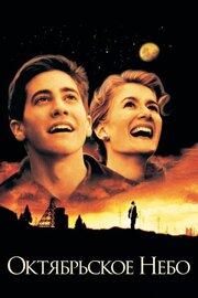 Октябрьское небо (1999)