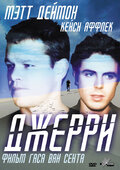 Джерри (2002)