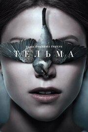 Тельма (2017)