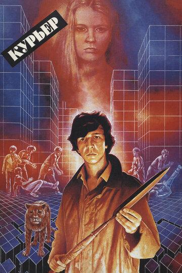 Курьер (1986)