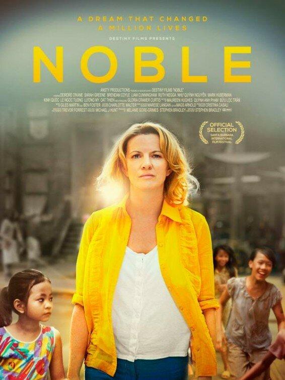Нобл / Noble