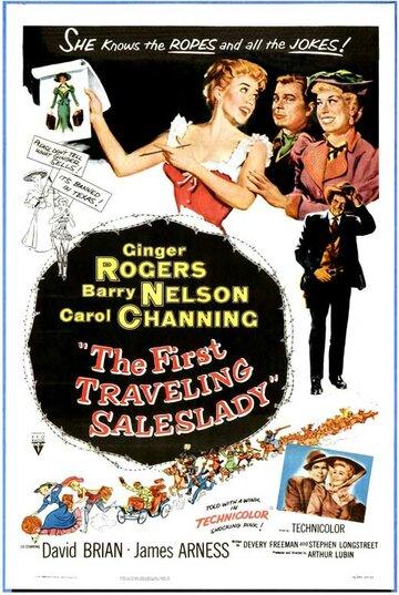 Первая путешествующая женщина-коммивояжер (1956)