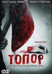 Топор (2006)
