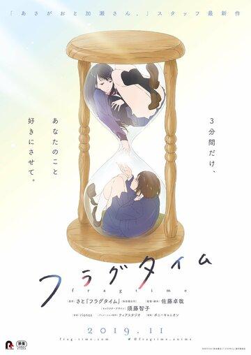 Постер к аниме Осколки времени
