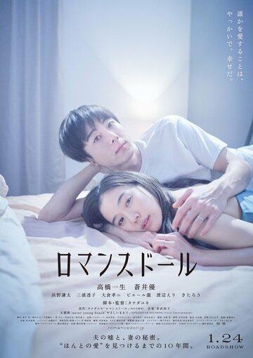 Постер к фильму Романтическая кукла (2020)