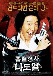 Рики – вампир-полицейский (2006)