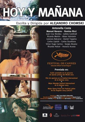 Сегодня и завтра (2003)