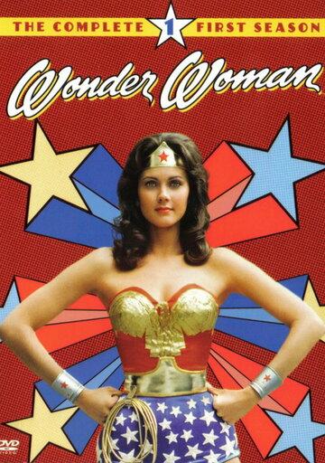 Чудо-женщина (1975)