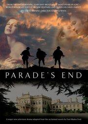 Конец парада