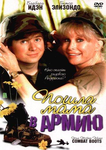 Пошла мама в армию (1989)