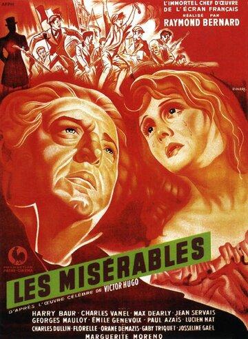 Отверженные (1934)
