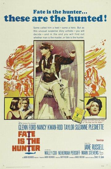 Судьба-охотник (1964)