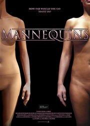 Mannequins (2014)