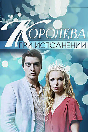 Королева при исполнении  (1 сезон)