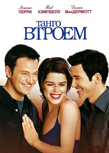 любовь троих геев фильм