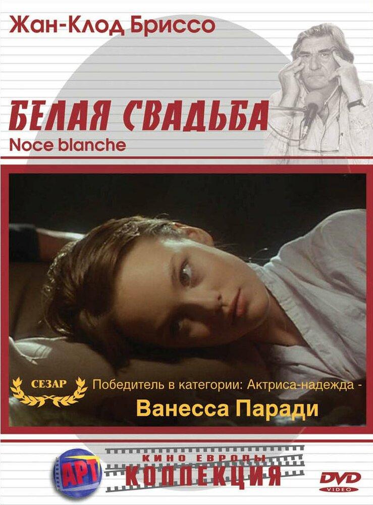 Фильм про любовь негра и белой