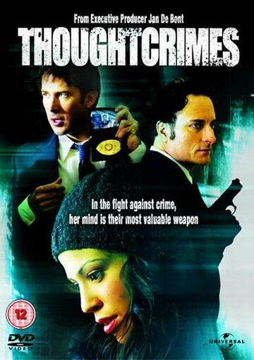 Преступные мысли 2003 | МоеКино