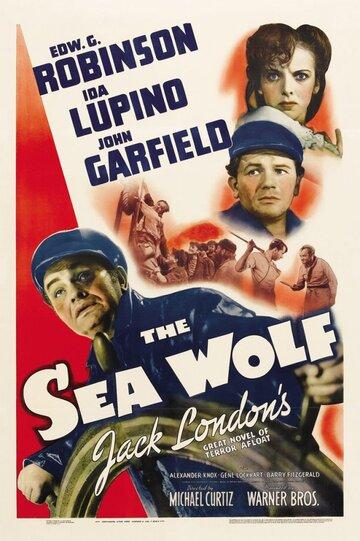 Морской волк (1941)