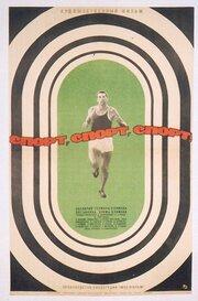 Спорт, спорт, спорт (1970) смотреть онлайн фильм в хорошем качестве 1080p
