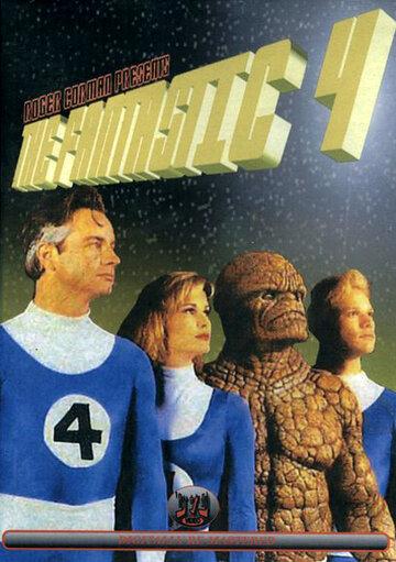 Фантастическая четверка 1994