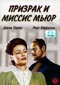 Призрак и миссис Мьюр (1947)